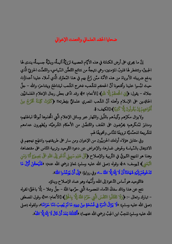 ضحايا الحقد العلماني والتعنت الإخواني للشيخ لزهر سنيقرة منتديات الإمام الآجري